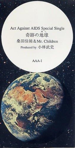 「桑田佳祐(サザンオールスターズ)と桜井和寿(Mr.Children)」