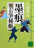 奥右筆秘帳 / 上田 秀人 のシリーズ情報を見る