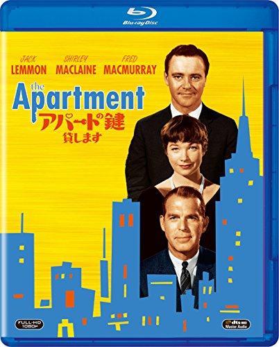 アパートの鍵貸します[Blu-ray/ブルーレイ]