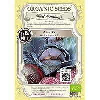 グリーンフィールド 野菜有機種子 赤キャベツ <ロイヤルパープル> [小袋] A149