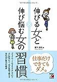 伸びる女(ひと)と伸び悩む女の習慣 (Asuka business & language book)