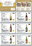 世界15カ国のビールとビールによく合うおつまみが自由に6個選べるカタログギフト WORLD-BEERSELECT6