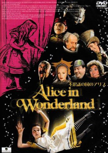 不思議の国のアリス [DVD]の詳細を見る