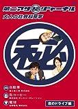 第二アサ(秘)ジャーナル 大人の社会科見学 夜のドライブ編 [DVD]