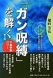 「ガン呪縛」を解く〜千島学説的パワー 第5版