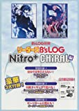 B's-LOG別冊 リーダーズB's-LOG Nitro+CHiRAL編 (エンターブレインムック 別冊B's LOG)