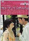 ブロークン・イングリッシュ[DVD]