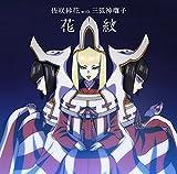 花紋 / 佐咲紗花 with 三狐神囃子