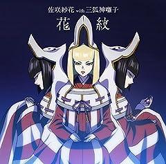佐咲紗花 with 三狐神囃子「花紋」のジャケット画像