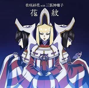 TVアニメ「牙狼-紅蓮ノ月-」ED主題歌「花紋」(アニメ盤)