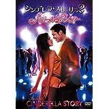 シンデレラストーリー2:ドリームダンサー 特別版 [DVD]