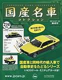 隔週刊 国産名車コレクション全国版(274) 2016年 7/20 号 [雑誌]