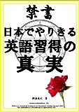 禁書 日本でやりきる 英語習得の真実