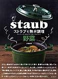 ストウブで無水調理 野菜: 食材の水分を使う調理法/旨みが凝縮した野菜のおかず