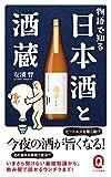 物語で知る日本酒と酒蔵 (イースト新書Q)