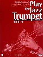CDB133 CDBOOK プレイ・ザ・ジャズ・トランペット 基礎からはじめる本格アドリブマスター
