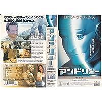 アンドリューNDR114【日本語吹替版】
