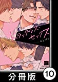 ドラッグレス・セックス【分冊版】10 (バンブーコミックス 麗人セレクション)