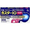 【第1類医薬品】ガスター10 S錠 6錠 ※セルフメディケーション税制対象商品