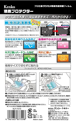 『Kenko 液晶保護フィルム 液晶プロテクター FUJIFILM X70用 KLP-FX70』の1枚目の画像