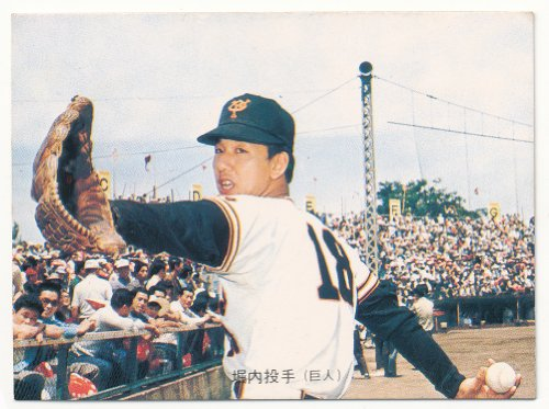 カルビー プロ野球カード 14 ②[巨人] 堀内 恒夫