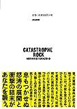 絶滅石 (ぶんか社コミックス) 画像