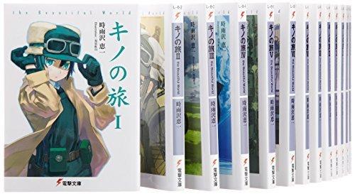 キノの旅-the Beautiful World- 文庫 1-20巻セット (電撃文庫)