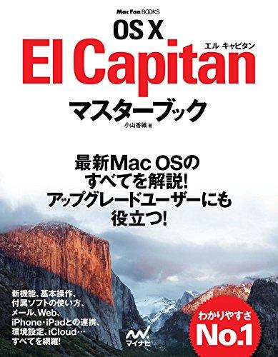 OS X El Capitanマスターブック (Mac Fan Books)