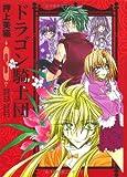 ドラゴン騎士団 (3) (ウィングス・コミックス文庫)