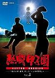 熱闘甲子園 最強伝説 vol.3-「北の王者」誕生、そして「ハンカチ世代」へ- [DVD]の画像