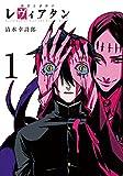 愚者と欲界のレヴィアタン (1) (ヒーローズコミックス)