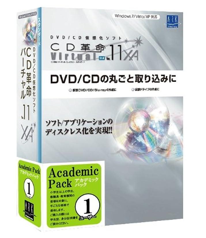 日曜日批評二年生CD革命/Virtual Ver.11 XA Std アカデミック版