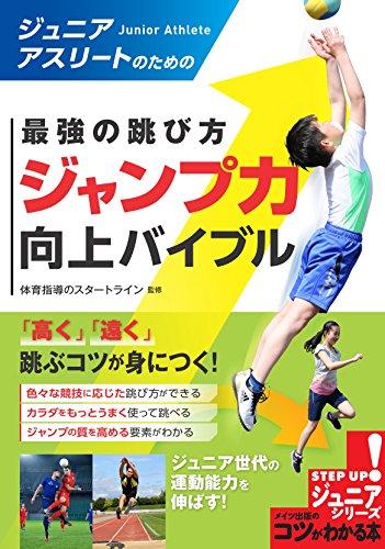 ジュニアアスリートのための 最強の跳び方 「ジャンプ力」向上バイブル (コツがわかる本!ジュニアシリーズ)