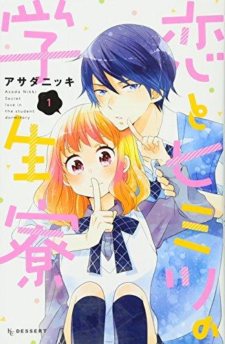 恋とヒミツの学生寮(1) (KC デザート)