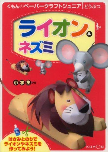 ライオン&ネズミ―小学生から (くもんのペーパークラフトジュニア―どうぶつ)