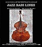 Amazon.co.jpコンストラクティング ウォーキング ジャズ ベースラインズ ブック 1 ウォーキング ベースラインズ ブルース イン 12キー