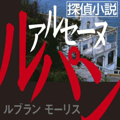 [オーディオブックCD] 探偵小説アルセーヌルパン [CD] / モーリス・ルブラン (著); パンローリング (刊)