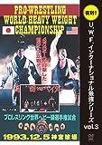 復刻!U.W.F.インターナショナル最強シリーズ vol.3 プロレスリング世界ヘビ...[DVD]
