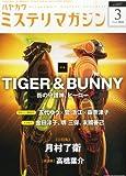 ミステリマガジン 2014年 03月号 [雑誌]