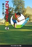 プロゴルファー猿 (4) (中公文庫―コミック版 (Cふ2-4))