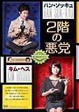 2階の悪党[DVD]