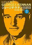 ジョージ・F・ケナン回顧録II (中公文庫)