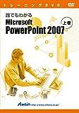 トレーニングDVD 誰でもわかるMicrosoft PowerPoint 2007 上巻