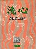 洗心―自見直法話集 (ノンブル社心を語るシリーズ)