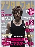デジタルフォト 2009年 12月号 [雑誌]
