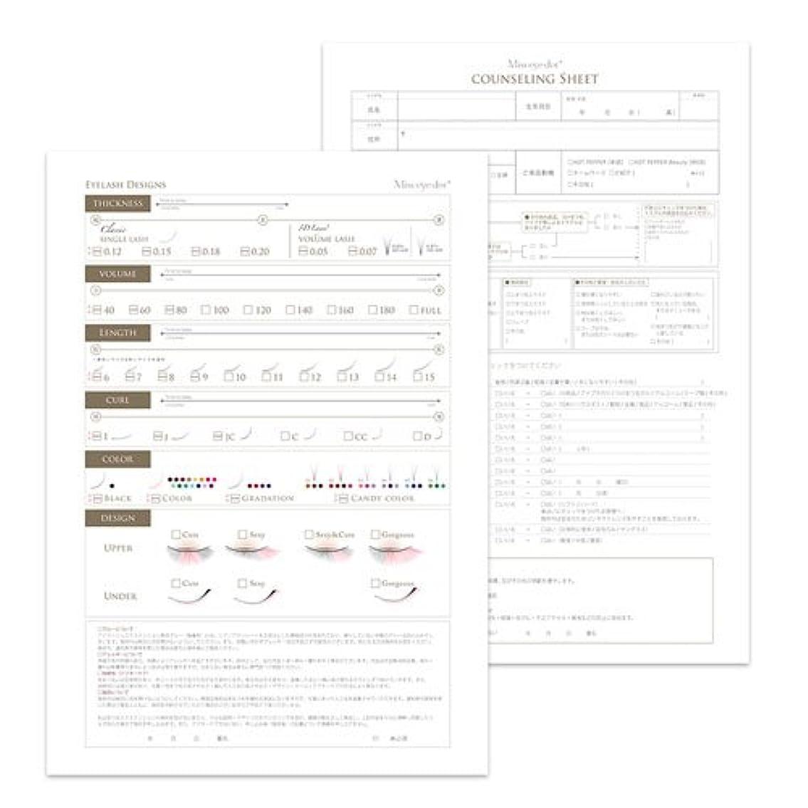 ビヨントレード挨拶するカルテ デザインシート (両面) 100枚