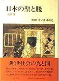 日本の聖と賎 (近世篇)