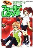 耕してフォーリンLOVE 1 (バンブー・コミックス)