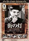 街の灯 CITY LIGHTS CPN-005 [DVD]