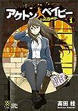 アクトンベイビー 1 (少年チャンピオン・コミックスエクストラ)